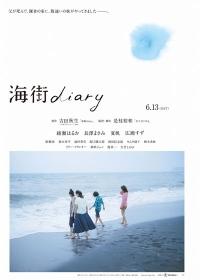 『海街diary』ポスター
