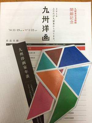 九州洋画(久留米市美術館)