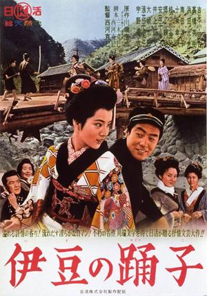 伊豆の踊子(1963)ポスター