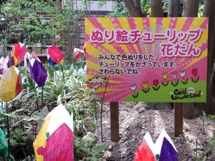 110417ぬりえチューリップ花壇