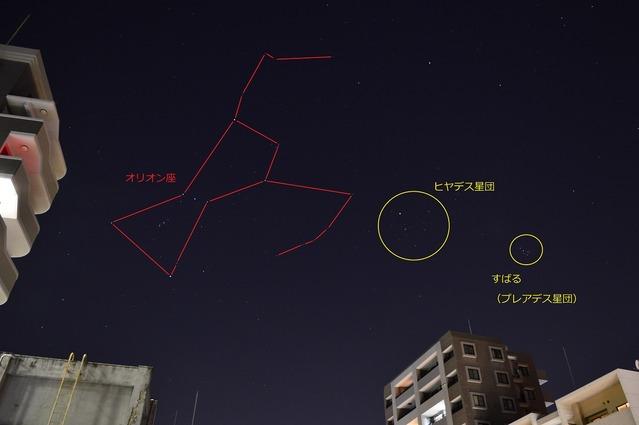 オリオン座とすばるとヒヤデス星団