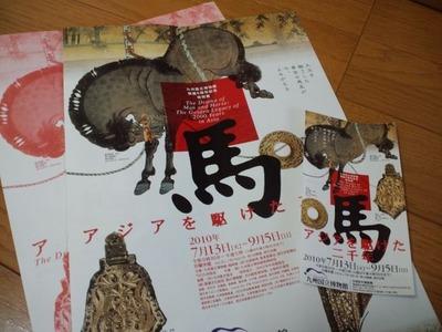 特別展「馬 アジアを駆けた二千年」パンフレット(撮影日:2010/08/28)