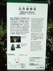 志賀海神社の説明