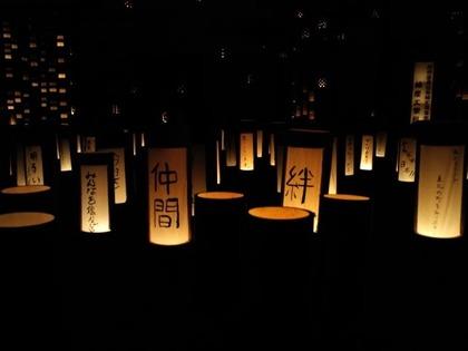 20111112_仲間・絆