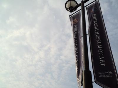 石橋美術館の幟