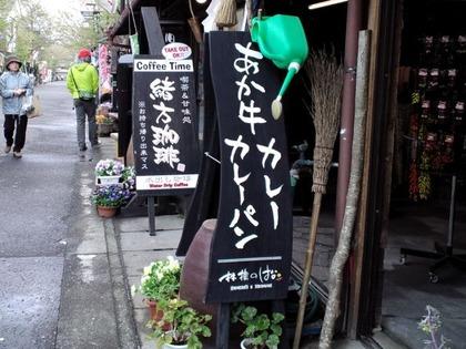 110423阿蘇神社・門前町の看板