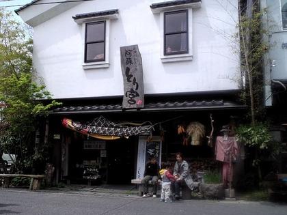 110423阿蘇神社・門前町・とり宮